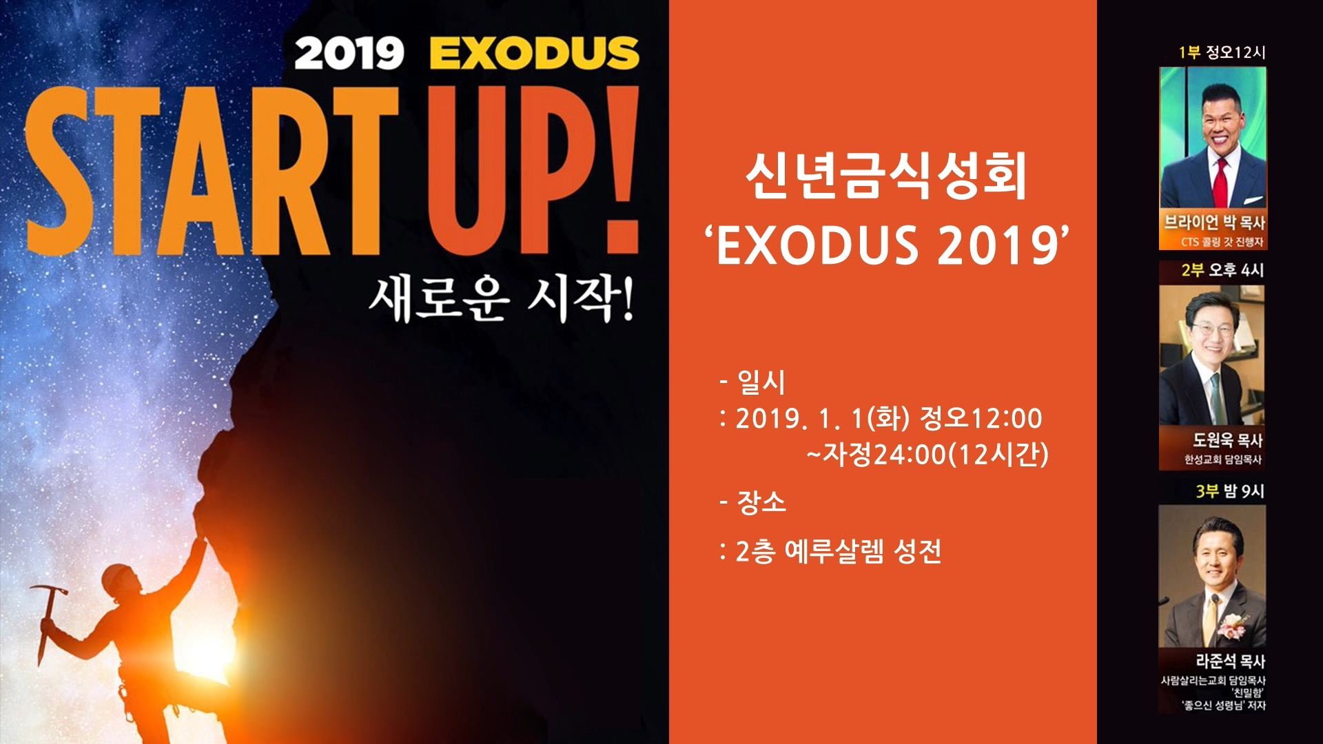 Happy People_181230_exodus_2019.mp4_20181230_192311.701.jpg