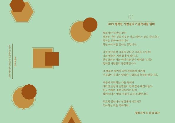 2019하반기_행축메뉴얼(최종)_2.jpg
