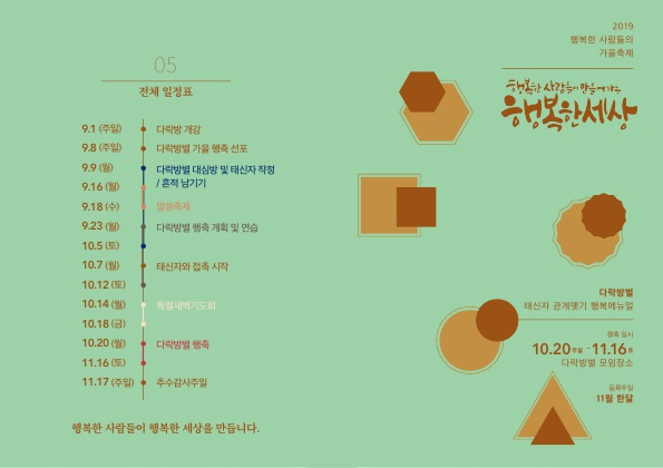 2019하반기_행축메뉴얼(최종)_9.jpg