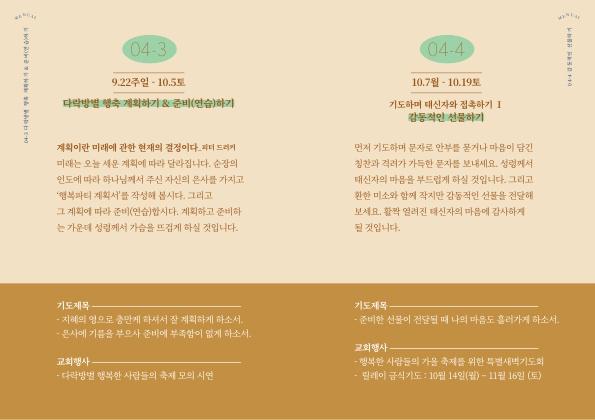 2019하반기_행축메뉴얼(최종)_5.jpg