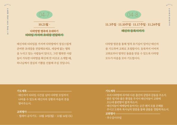 2019하반기_행축메뉴얼(최종)_7.jpg