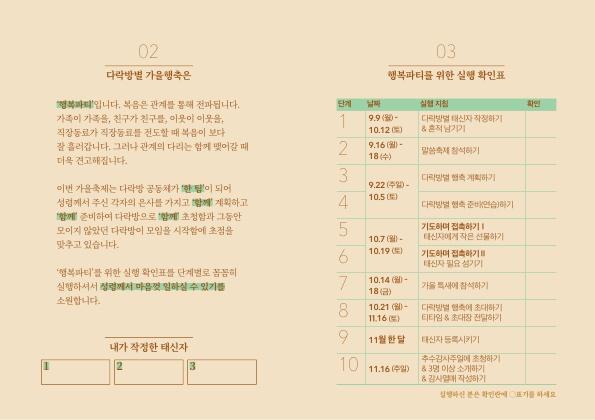 2019하반기_행축메뉴얼(최종)_3.jpg