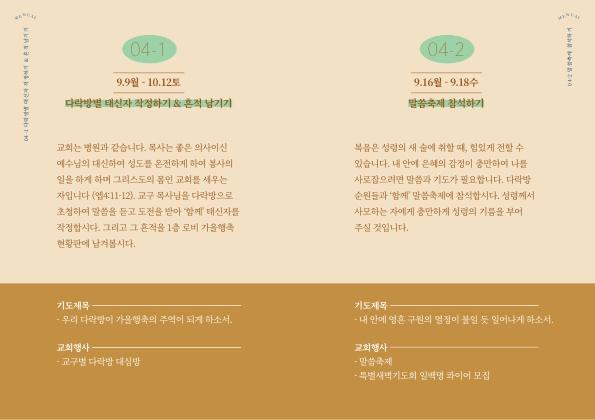 2019하반기_행축메뉴얼(최종)_4.jpg