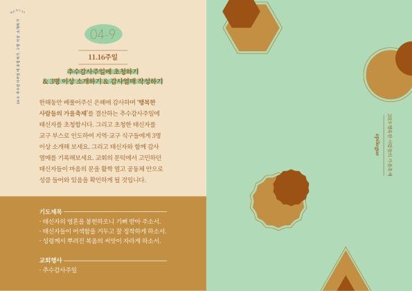 2019하반기_행축메뉴얼(최종)_8.jpg