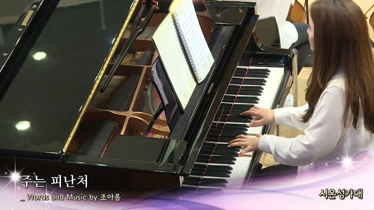 190915_3_choir.mp4_20190915_145503.406.jpg